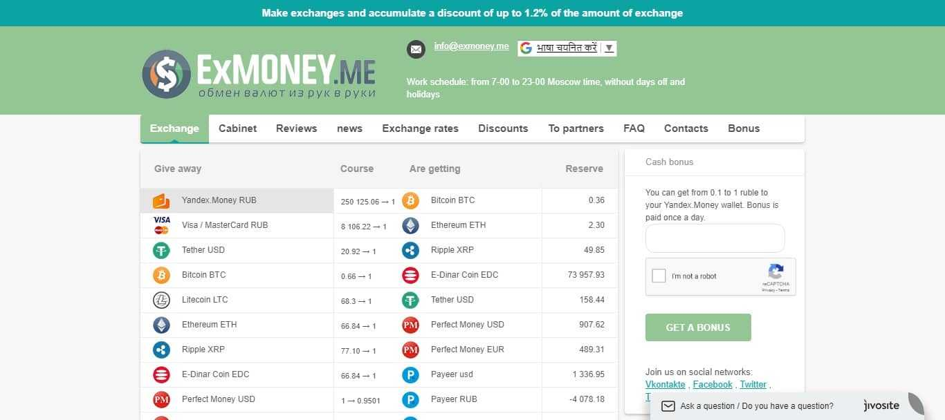 Exmoney.me Currency Exchange Review  Certified Perfect Money