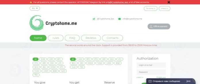 Cryptohome.me Money Exchange Review - 1% of The Exchange Amount