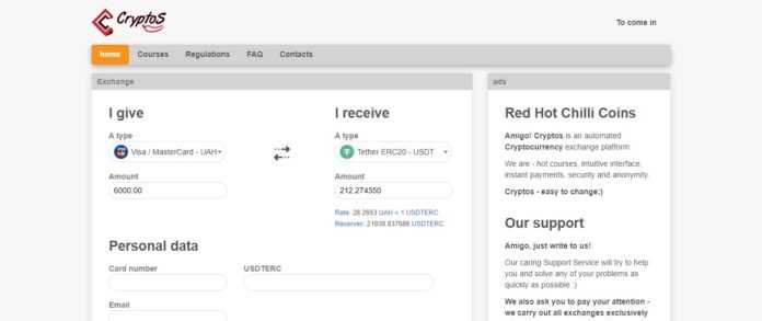 Cryptos Currency Exchange Review - It Very Easy to Use